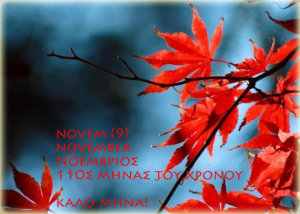 novemb_leaves