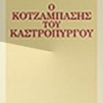 karag_kotza_big