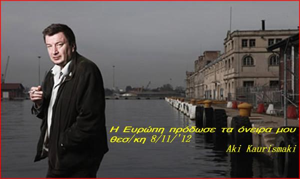 Aki Kaurismaki – Η τριλογια Φινλανδια