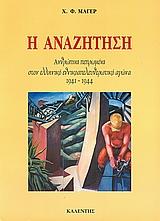 anazitissi