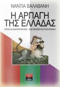 Η Αρπαγή της Ελλάδας
