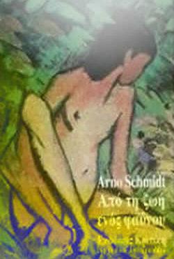 Arno Schmidt – Κατανόηση του Ακατανόητου